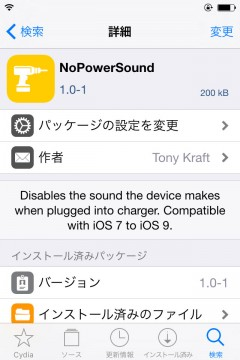 jbapp-nopowersound-02