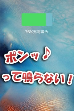jbapp-nopowersound-03