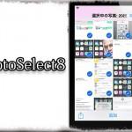 PhotoSelect8 - スワイプで一気に写真を複数選択!! [JBApp]