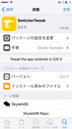jbapp-switchertweak-02