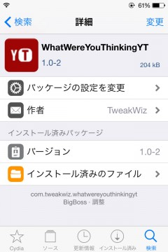 jbapp-whatwereyouthinkingyt--03