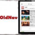 YTOldNav - YouTube公式アプリを以前のデザインへ戻す [JBApp]