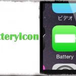 BatteryIcon - ホーム画面に残量に応じて変化するバッテリーアイコンを追加 [JBApp]