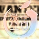 iOS 9 脱獄成功による賞金「1億2000万円」は受け取っていない、とPanguチームが説明