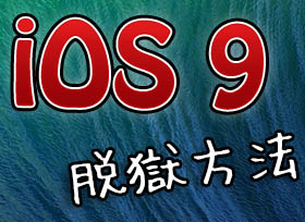 howto-ios8-jailbreak