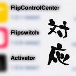iOS 9正式対応!! Activator、Flipswitch、FlipControlCenterがアップデート [JBApp]