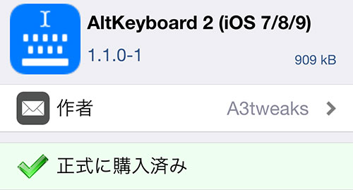 update-altkeyboard-2-support-ios9-20151031-02