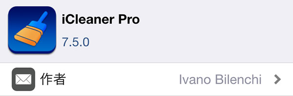 update-icleanerpro-v750-full-ios9-support-02