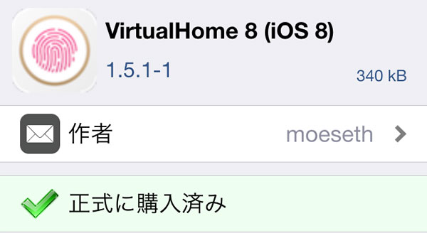 update-virtualhome8-beta-support-ios9-20151015-02