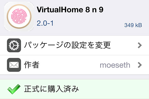 update-virtualhome8n9-20-1-official-support-ios9-20151023-02