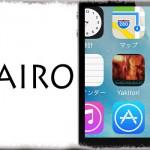 Cairo - ミュージックアプリのアイコンを再生曲のアートワークに [JBApp]