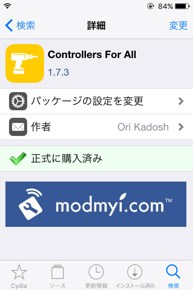 Controllers for All – PS4やWii UコントローラなどをiOSで使用可能に