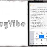 KeyVibe - キー入力にTaptic Engineでのフィードバックを! [JBApp]