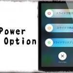 SBPowerOption - 電源OFF画面から再起動やリスプリングも実行可能に [JBApp]