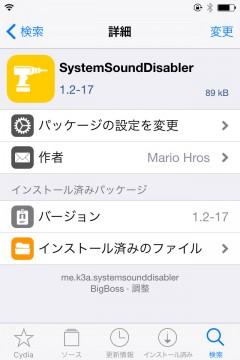 jbapp-systemsounddisabler-02