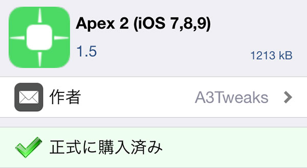update-apex2-support-3dtouch-quickaction-02