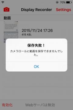 update-displayrecorder-v1320-fix-cameraroll-save-videos-03