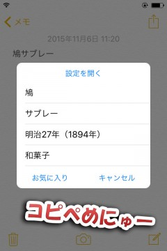 update-pasithea-v120-support-ios9-04