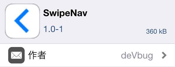 update-swipenav-support-ios9-20151108-02
