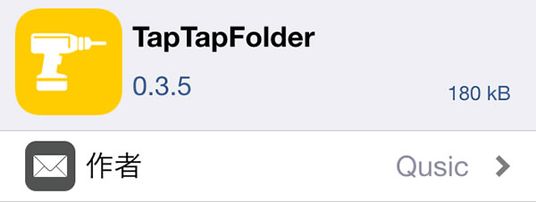 update-taptapfolder-support-3dtouch-20151102-02