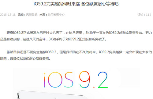 3kassistant-ios92-jailbreak-tool-coming-soon-20151221-02
