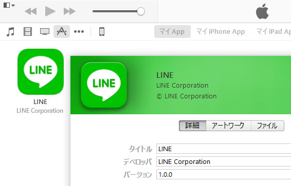 line old version