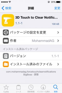 jbapp-3dtouchtoclearnotifications-02