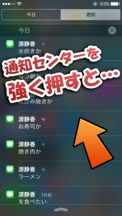 jbapp-3dtouchtoclearnotifications-03