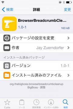 jbapp-browserbreadcrumbcleanup-02