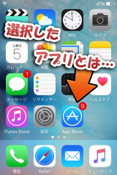 jbapp-calswitch9-02