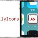 DailyIcons - カレンダーのアイコンをサクッと変更! [JBApp]