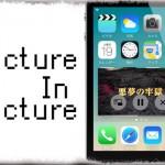 PictureInPicture - 未対応デバイスでもピクチャ・イン・ピクチャ機能を解放 [JBApp]