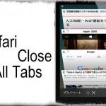 Safari Close All Tabs - 全タブ一括削除ボタンをSafariに追加 [JBApp]