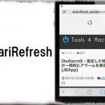 SafariRefresh - 下へ引っぱって更新…をSafariでも使用可能に [JBApp]