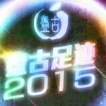 脱獄開発で有名な「Panguチーム」が新たなメンバーを募集、2015年の活動内容を振り返る