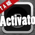 ジェスチャーやアクションを追加「Activator 1.9.8」のベータテストが開始 [JBApp]