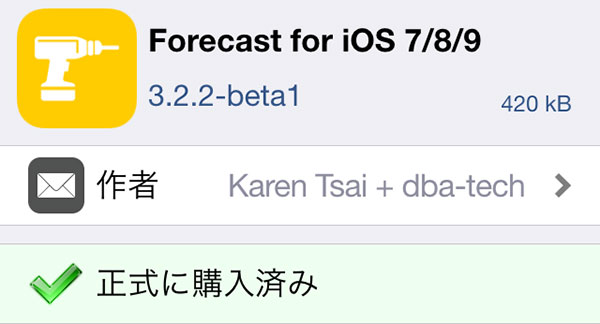 beta-forecast-for-ios9-v322beta1-karen-dev-02
