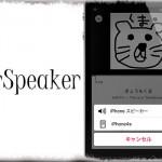AirSpeaker - 余ってるiOSデバイスをAirPlayオーディオ受信機に! [JBApp]