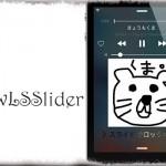 LowLSSlider - ボリュームスライダーの位置を少しだけ下げる!! [JBApp]
