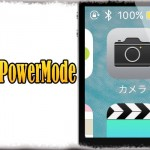 LowPowerMode - 常に「低電力モード」をオンの状態で運用可能に [JBApp]