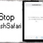 StopCrashingSafari - 話題のcrashsafariを遮断し、クラッシュしないように!! [JBApp]
