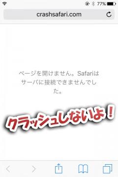 jbapp-stopcrashsafari-03