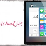 SwitcherList - スイッチャーに履歴として表示するアプリを制御! [JBApp]