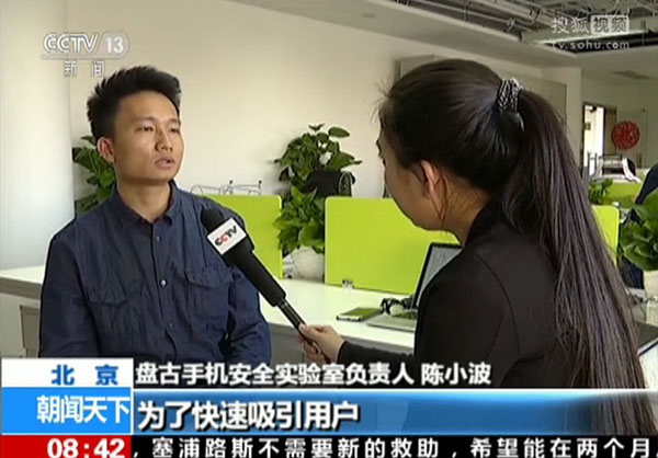 panguteam-core-member-china-news-cctv13-20160115-02