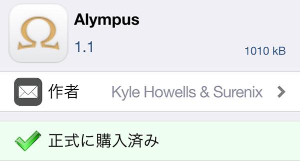 update-alympus-v11-support-ios9-02