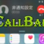電話画面をコンパクトに「CallBar」がiOS 9に対応、アップデートは無料 [JBApp]