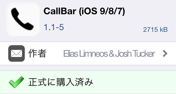 update-callbar-ios987-support-ios9-02