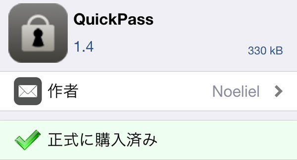 update-quickpass-v14-support-ios9-02