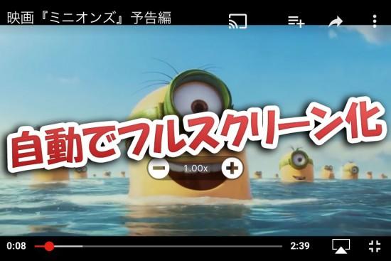 update-youtube-plusplus-add-auto-play-in-fullscreen-02