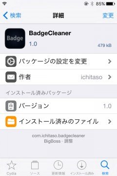 jbapp-badgecleaner-02